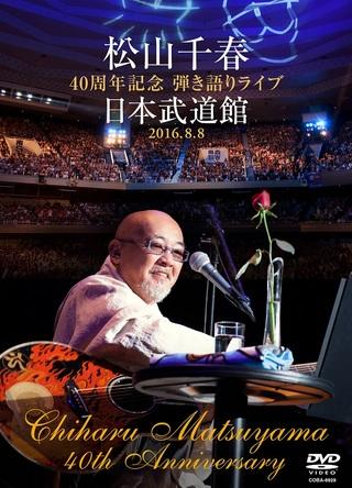 DVD「松山千春40周年記念弾き語りライブ 日本武道館 2016.8.8」 (okmusic UP's)