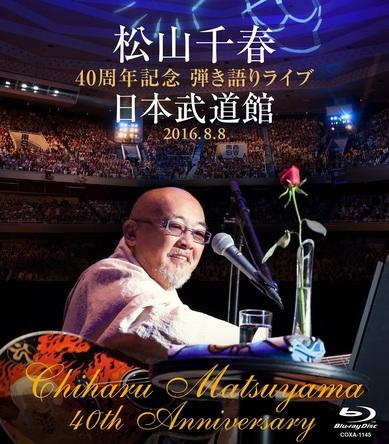 Blu-ray「松山千春40周年記念弾き語りライブ 日本武道館 2016.8.8」 (okmusic UP's)