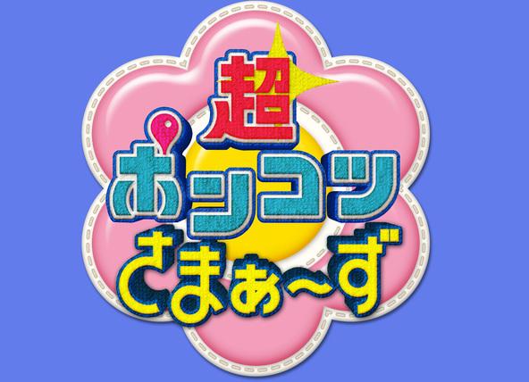 「超ポンコツさまぁ~ず」ロゴ (okmusic UP's)