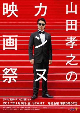 『山田孝之のカンヌ映画祭』キービジュアル (c)「山田孝之のカンヌ映画祭」製作委員会(okmusic UP's)