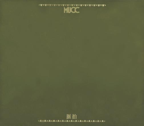 アルバム『脈拍』【初回生産限定盤B】(CD+DVD) (okmusic UP's)