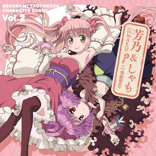 MAKOと豊崎愛生が歌う「猫神やおよろず」キャラソン第2弾!