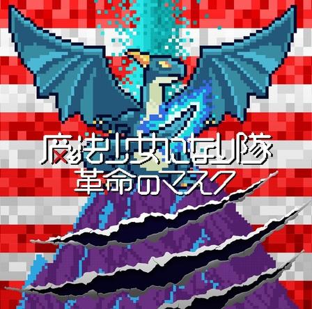 シングル「革命のマスク」【通常盤】 (CD) (okmusic UP's)