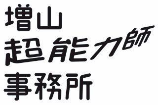 「増山超能力師事務所」ロゴ (okmusic UP\'s)