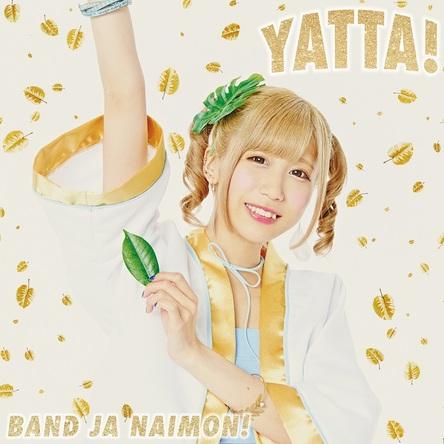 シングル「YATTA!」【お年玉盤A】 (okmusic UP's)