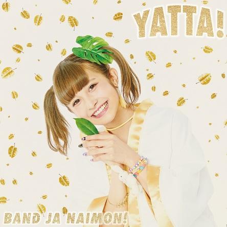 シングル「YATTA!」【お年玉盤B】 (okmusic UP's)