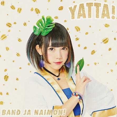シングル「YATTA!」【お年玉盤C】 (okmusic UP's)