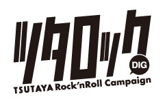 『ツタロックdig』ロゴ (okmusic UP\'s)
