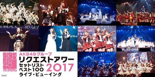 『AKB48 グループリクエストアワー セットリストベスト100 2017 ライブ・ビューイング』 (c)AKS(okmusic UP\'s)