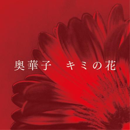 配信楽曲「キミの花」(TVsize) (okmusic UP's)