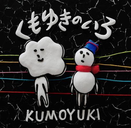 アルバム『くもゆきのいろ』 (okmusic UP's)