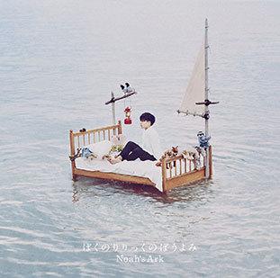アルバム『Noah's Ark』【通常盤】(CD) (okmusic UP's)