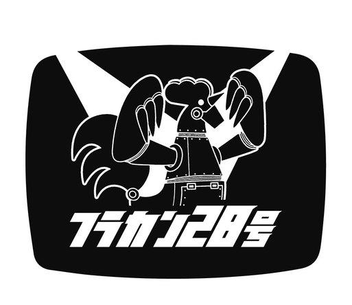 「フラカン28号」ロゴ (okmusic UP's)