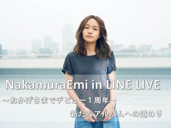 LINE LIVE番組「NakamuraEmi in LINE LIVE〜おかげさまでデビュー1周年〜新たなアルバムへの道のり」 (okmusic UP's)