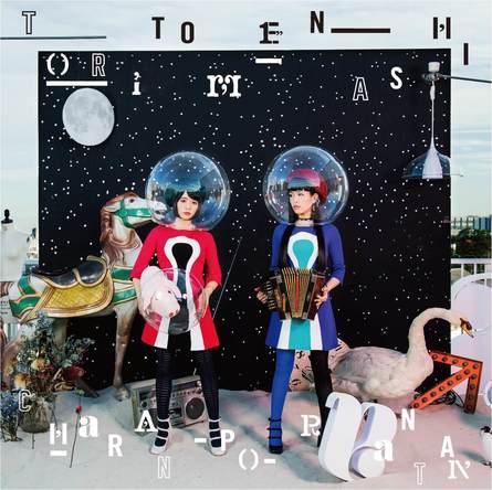 アルバム『トリトメナシ』【CD+DVD】 (okmusic UP's)