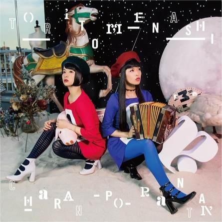 アルバム『トリトメナシ』【CD】 (okmusic UP's)