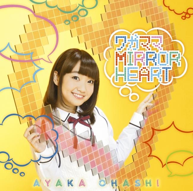大橋彩香 新曲は切なくもアッパーなラブソング、TVアニメ「政宗くんのリベンジ」OPテーマ
