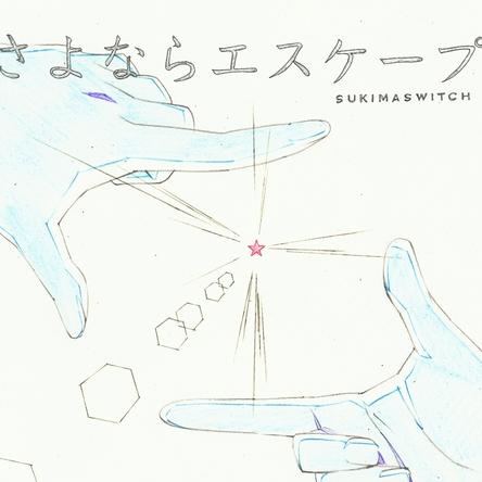 配信楽曲「さよならエスケープ」 (okmusic UP's)