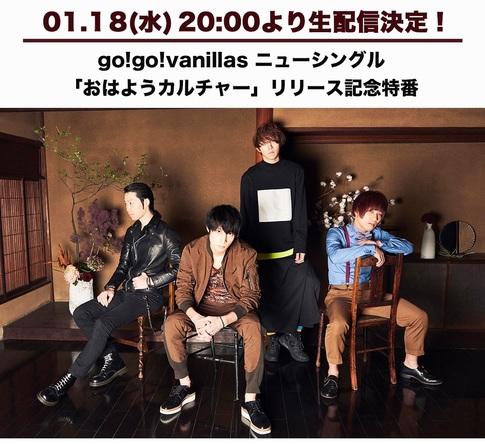 「go!go!Radio公開収録スペシャル生配信」告知画像 (okmusic UP\'s)