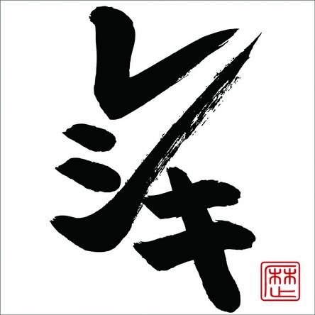 アルバム『レシキ』 (okmusic UP's)