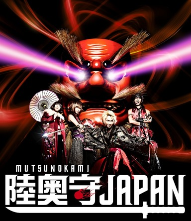 陸奥守JAPAN (okmusic UP\'s)