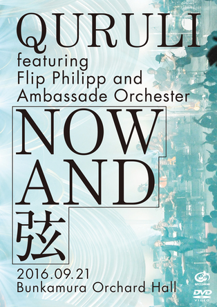 DVD『NOW AND 弦』 (okmusic UP's)