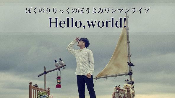 『ぼくのりりっくのぼうよみワンマンライブ Hello,world!』告知画像 (okmusic UP\'s)