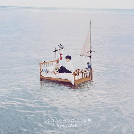 アルバム『Noah's Ark』【完全生産限定盤】(CD) (okmusic UP's)