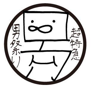 『超特急 BOYS GIG Vol.3』ロゴ (okmusic UP\'s)