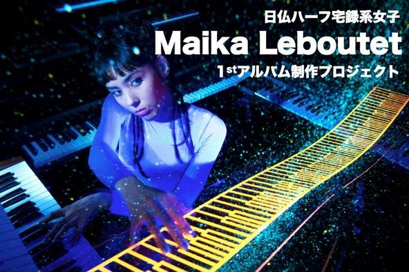 マイカ・ルブテがクラウドファンドによる1stアルバムの制作を発表! (okmusic UP's)