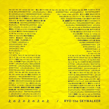 RYO the SKYWALKER (okmusic UP's)
