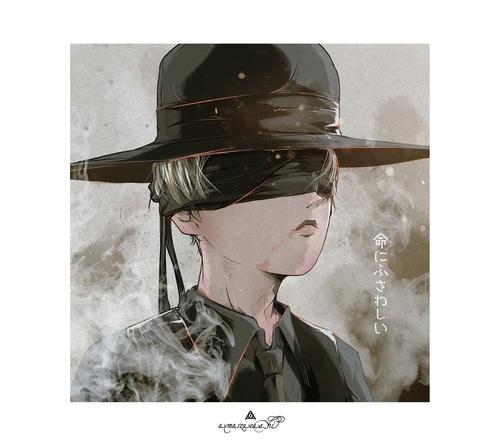 シングル「命にふさわしい」【通常盤】 (okmusic UP\'s)