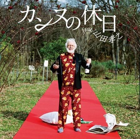 シングル「カンヌの休日 feat. 山田孝之」 (okmusic UP's)