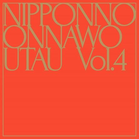 アルバム『NIPPONNO ONNAWO UTAU Vol.4』 (okmusic UP's)