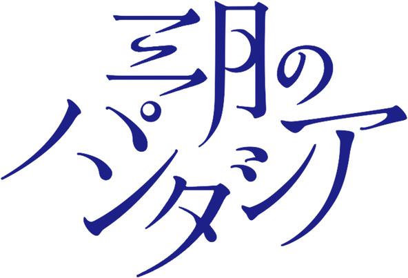 三月のパンタシア ロゴ (okmusic UP\'s)