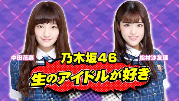 『乃木坂46がMCのアイドル番組「生のアイドルが好き」第46回記念SP』 (okmusic UP\'s)