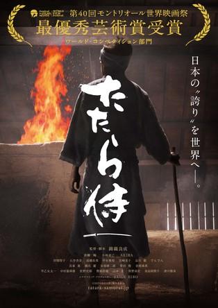 映画『たたら侍』 (c)2017「たたら侍」製作委員会(okmusic UP's)