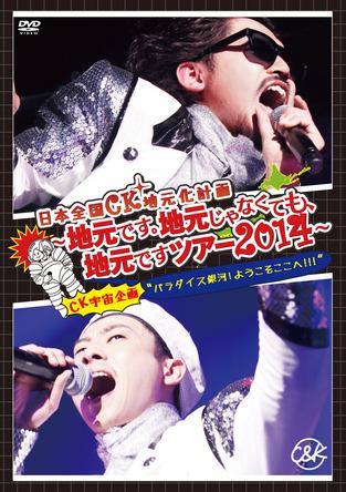 DVD 『日本全国CK地元化計画 ~地元です。地元じゃなくても、地元ですツアー2014~』 (okmusic UP's)