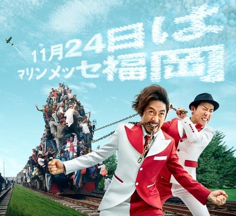 『CK無謀な挑戦状 in マリンメッセ福岡 ~みんなの力でパンパンに!! 愛のシャワーを浴びせてネ~』 (okmusic UP's)