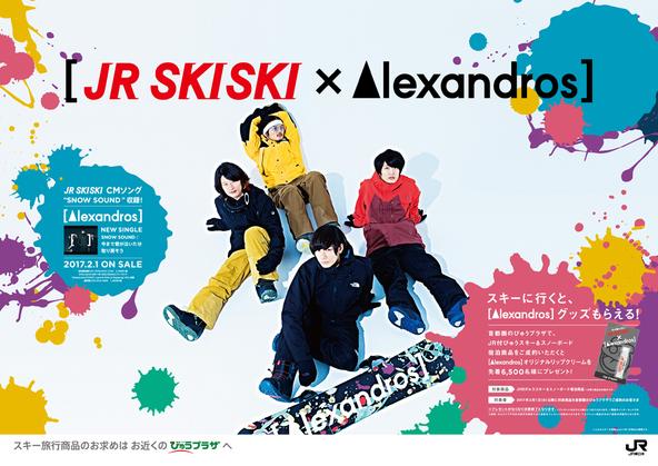 [Alexandros]×JR SKISKIコラボポスター (okmusic UP's)