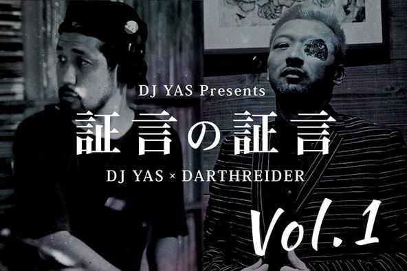 DJ YAS 対談告知画像 (okmusic UP\'s)