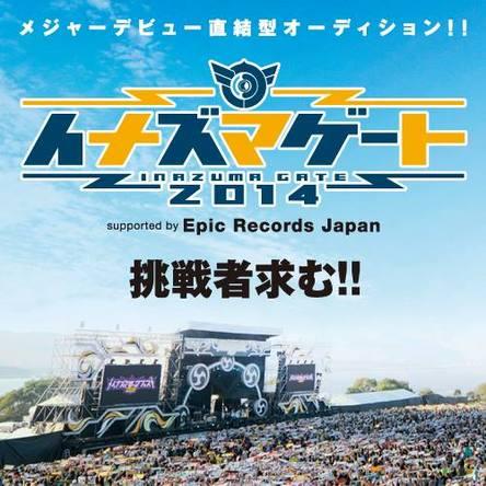 「イナズマゲート2014 supported by Epic Records Japan」 (okmusic UP's)