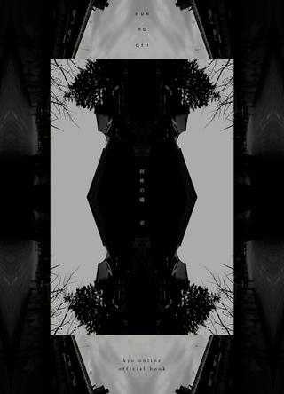京公式本『阿吽の蟻』 (okmusic UP's)