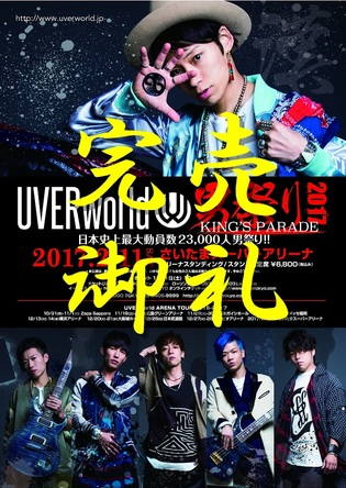 『UVERworld KING'S PARADE 2017(男祭り)』 (okmusic UP\'s)