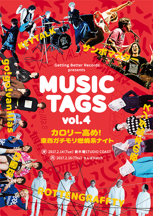 『MUSIC TAGS vol.4』ポスター (okmusic UP\'s)