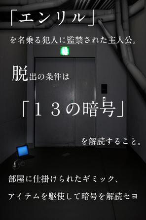 アプリ『エンリルと13の暗号』ゲーム画面 (okmusic UP's)