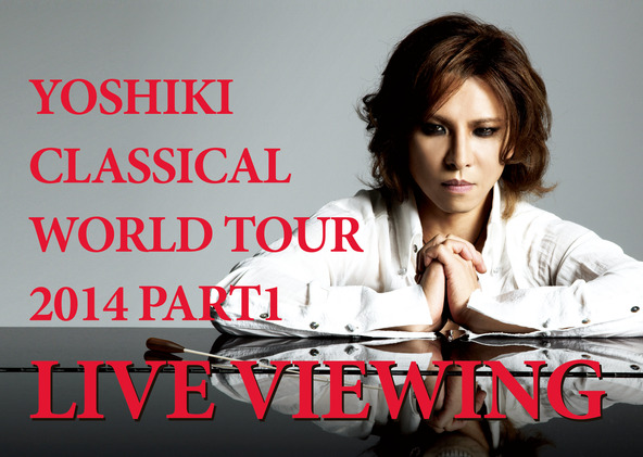 「YOSHIKI CLASSICAL WORLD TOUR 2014 PART1」ライブ・ビューイング (okmusic UP's)