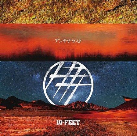 「アンテナラスト」('16)/10-FEET (okmusic UP\'s)