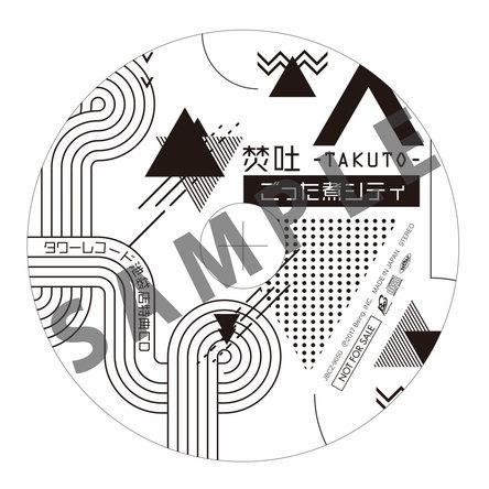 タワーレコード池袋店特典CD「ごった煮シティ」 (okmusic UP's)