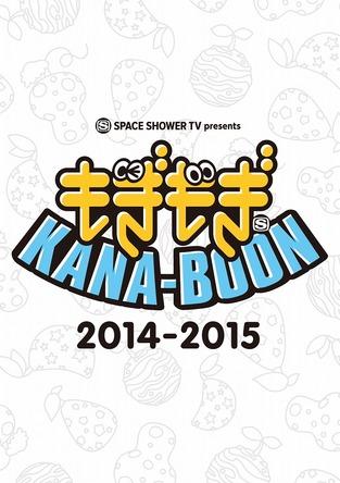 DVD『SPACE SHOWER TV presents もぎもぎKANA-BOON 2014-2015』 (okmusic UP's)